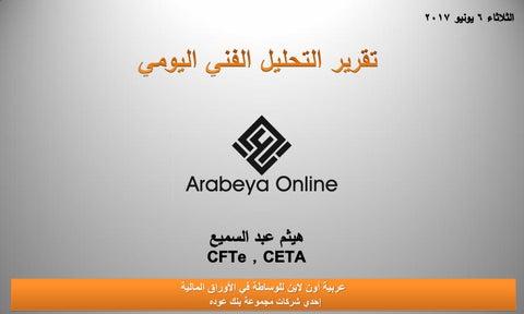 543ffe410 تقرير الفساد by omri kamel - issuu