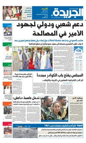 2fb974653 عدد الجريدة 07 يونيو 2017 by Aljarida Newspaper - issuu