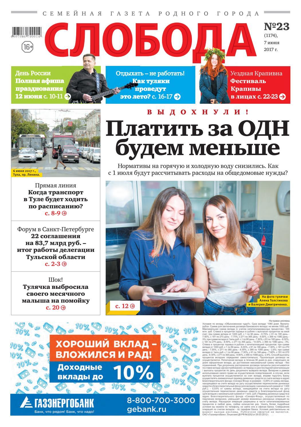 634a9465 Слобода №23 (1174): Платить за ОДН будем меньше by Газета