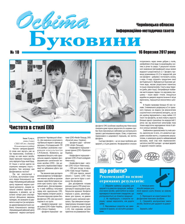 №10. 2017 by Освіта Буковини - issuu 34c094b9aff31