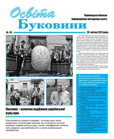 №16. 2017 by Освіта Буковини - issuu 1b7001d844714