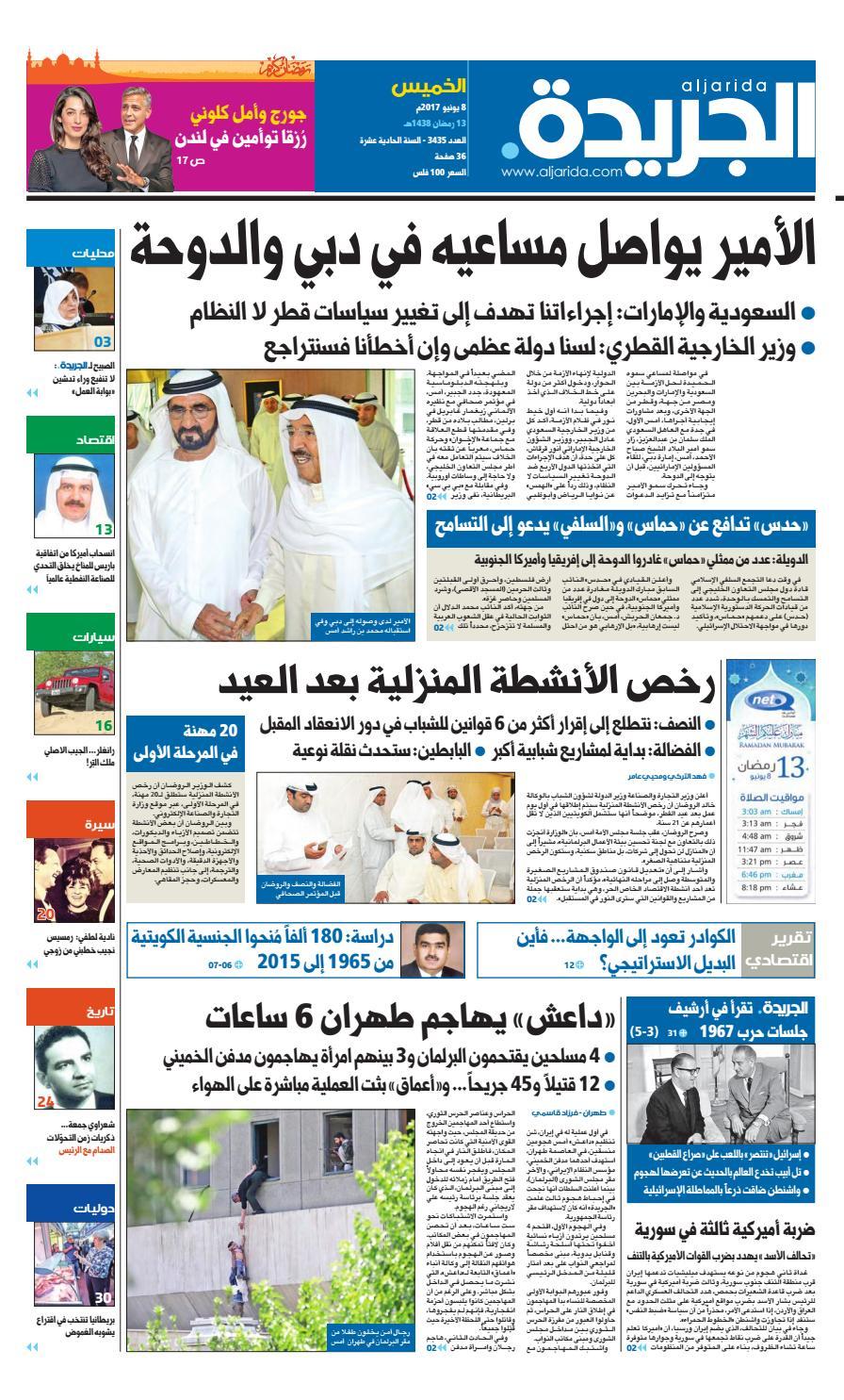 7e898e093 2017 عدد الجريدة 08 يونيو by Aljarida Newspaper - issuu