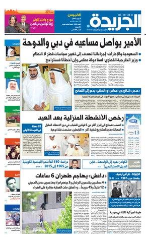 269e00a36 عدد الجريدة 08 يونيو 2016 by Aljarida Newspaper - issuu