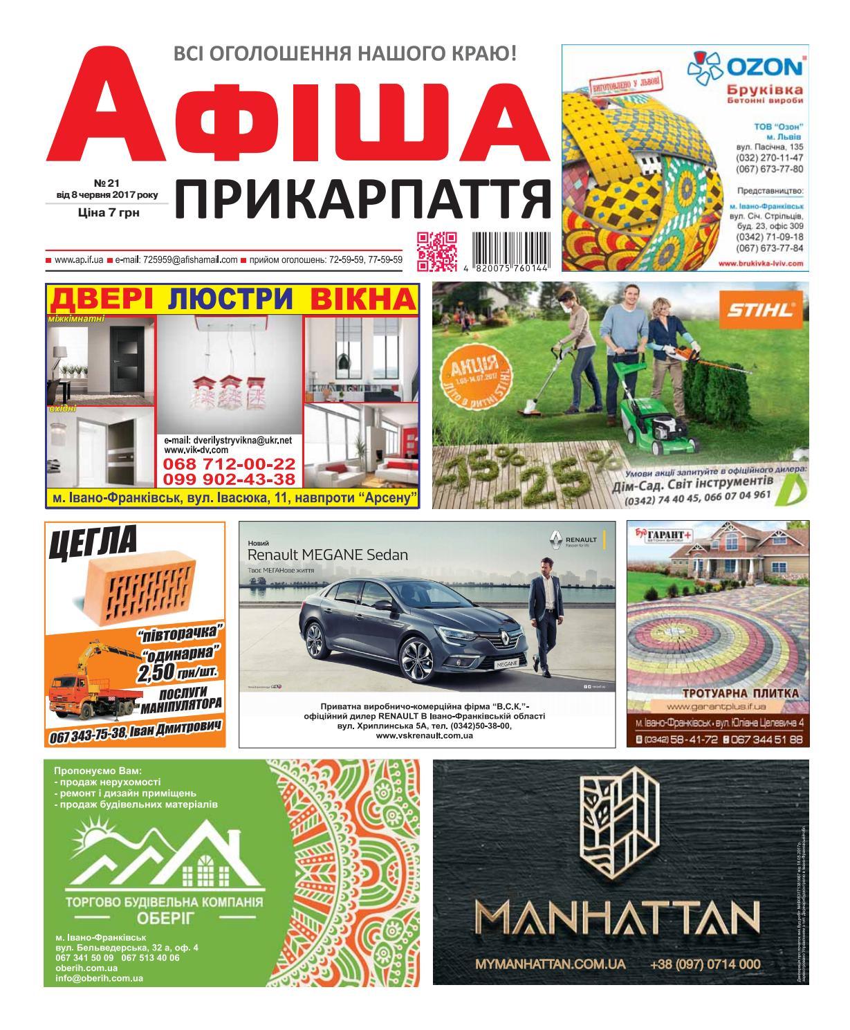 Афіша Прикарпаття 21 by Olya Olya - issuu 7b33a2ba2b9ca