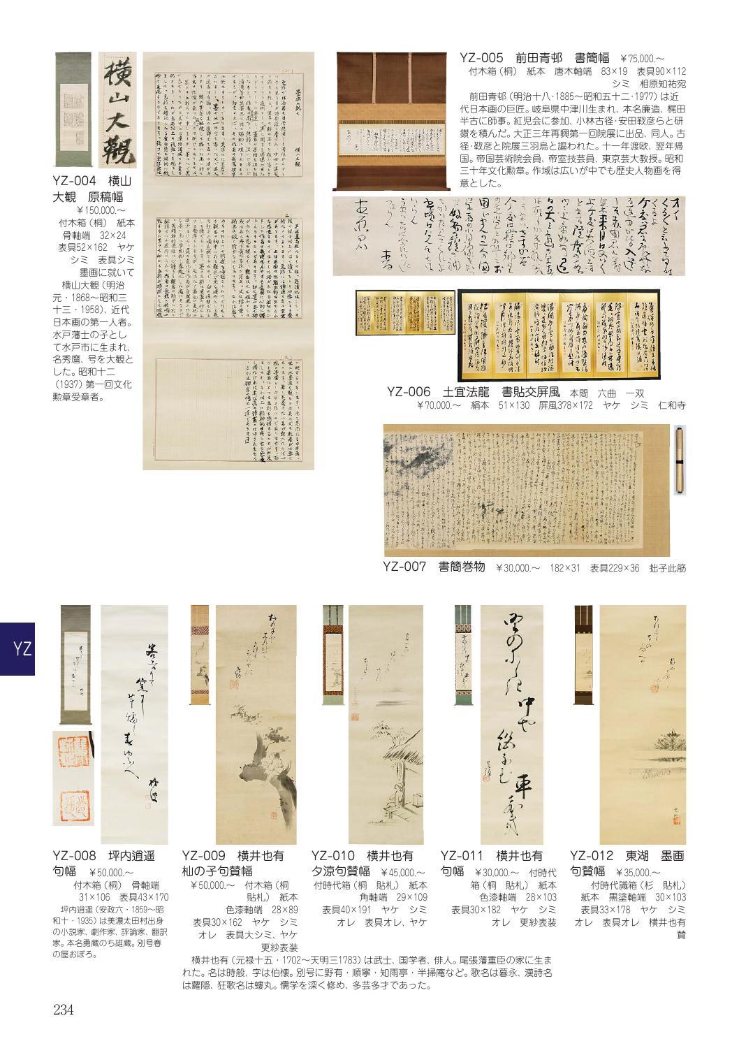 97th KOGIRE-KAI Silent Auction Catalog 2 97th KOGIRE-KAI Silent Auction Catalog 2