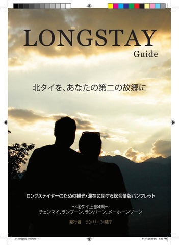 Longstay Guide Japanese Versio...