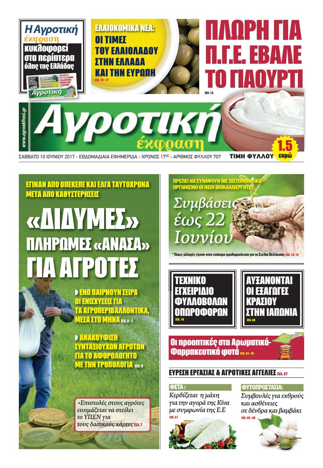 Μαργαρίτας. του Thaddee Zielinsky που πρωτοδηµοσιεύτηκε στη Gazeta Polska της Βαρσοβίας και φωτογραφίες.