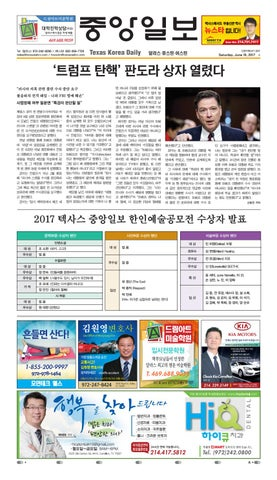 5476ce0eeb6 6월 10일(토) 2017년 텍사스 중앙일보 by Korea Daily Texas - issuu