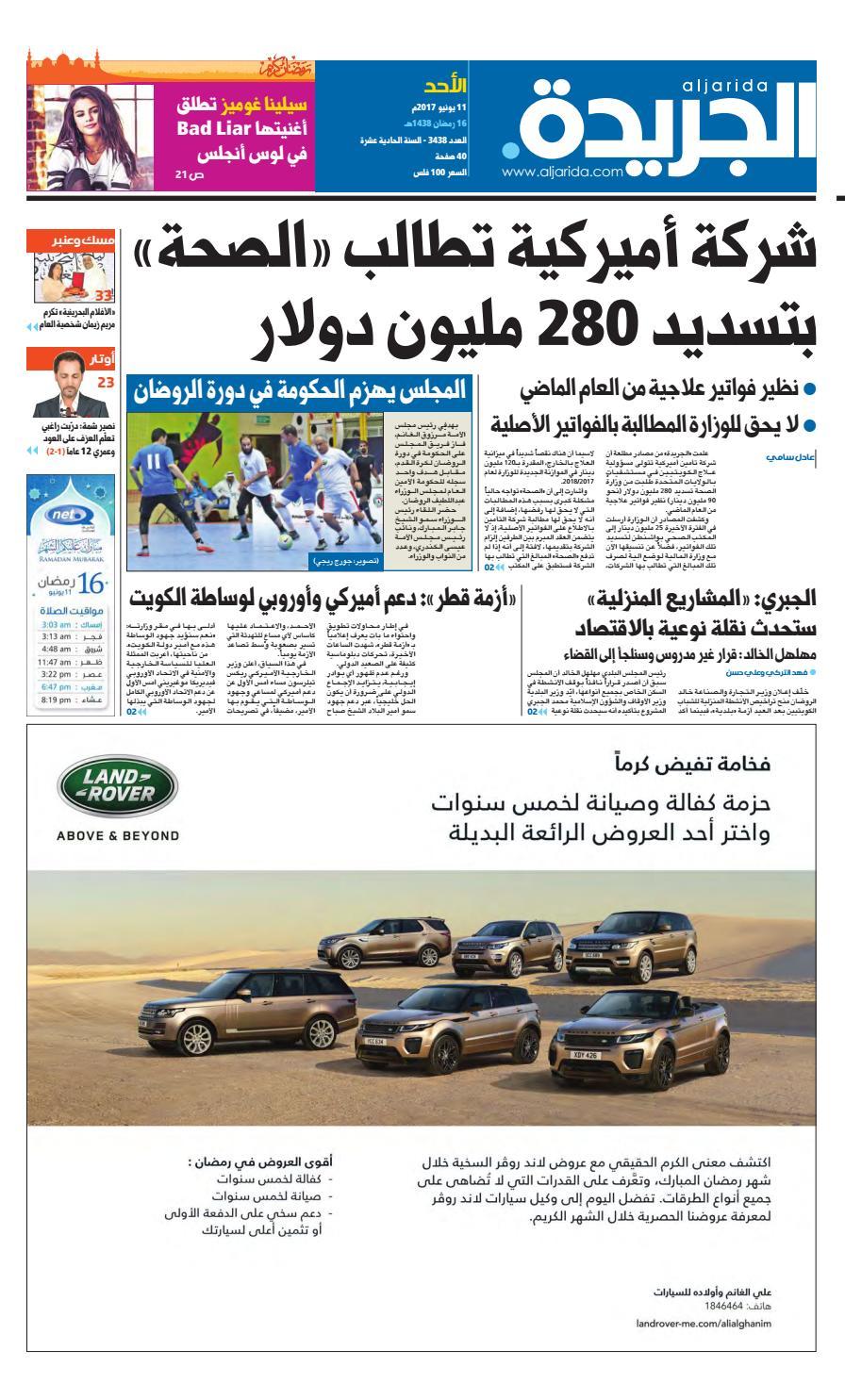 c4184aa77 عدد الجريدة 11 يونيو 2017 by Aljarida Newspaper - issuu