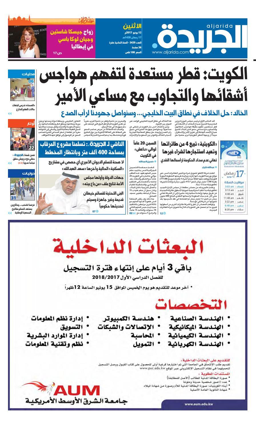 2cc0f6eaffad9 عدد الجريدة 12 يونيو 2017 by Aljarida Newspaper - issuu