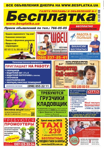 Besplatka  24 Днепр by besplatka ukraine - issuu 481203911a2