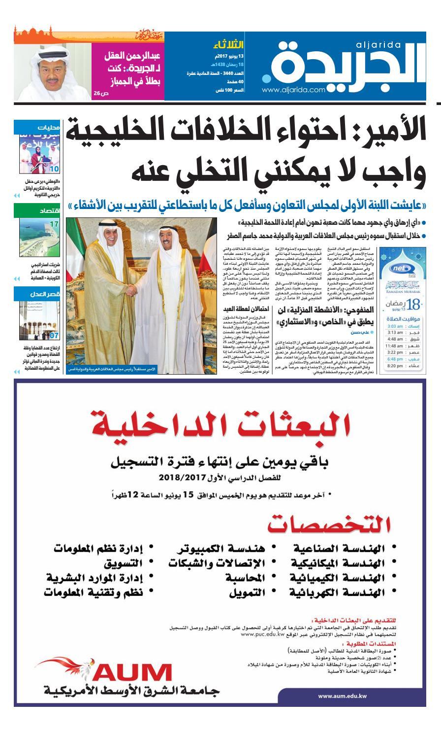 fc2f2f0b7 عدد الجريدة 13 يونيو 2017 by Aljarida Newspaper - issuu