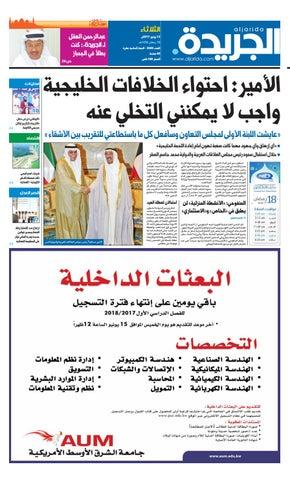 f9db667c7f1b9 عدد الجريدة 13 يونيو 2017 by Aljarida Newspaper - issuu