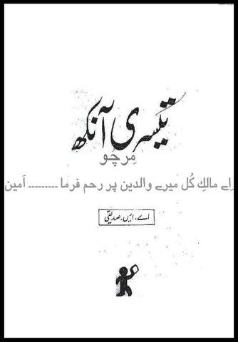 Hypnotize Book In Urdu Pdf