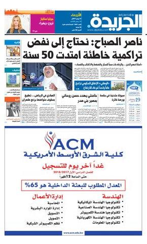 96ce7cc0c عدد الجريدة 14 يونيو 2017 by Aljarida Newspaper - issuu