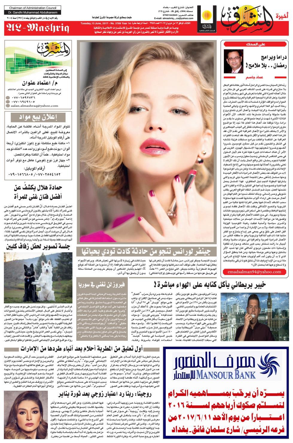 3d255e908 3789 AlmashriqNews by Al Mashriq Newspaper - issuu