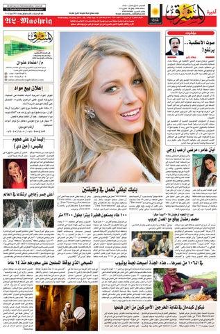 ebcb16cb4 3790 AlmashriqNews by Al Mashriq Newspaper - issuu
