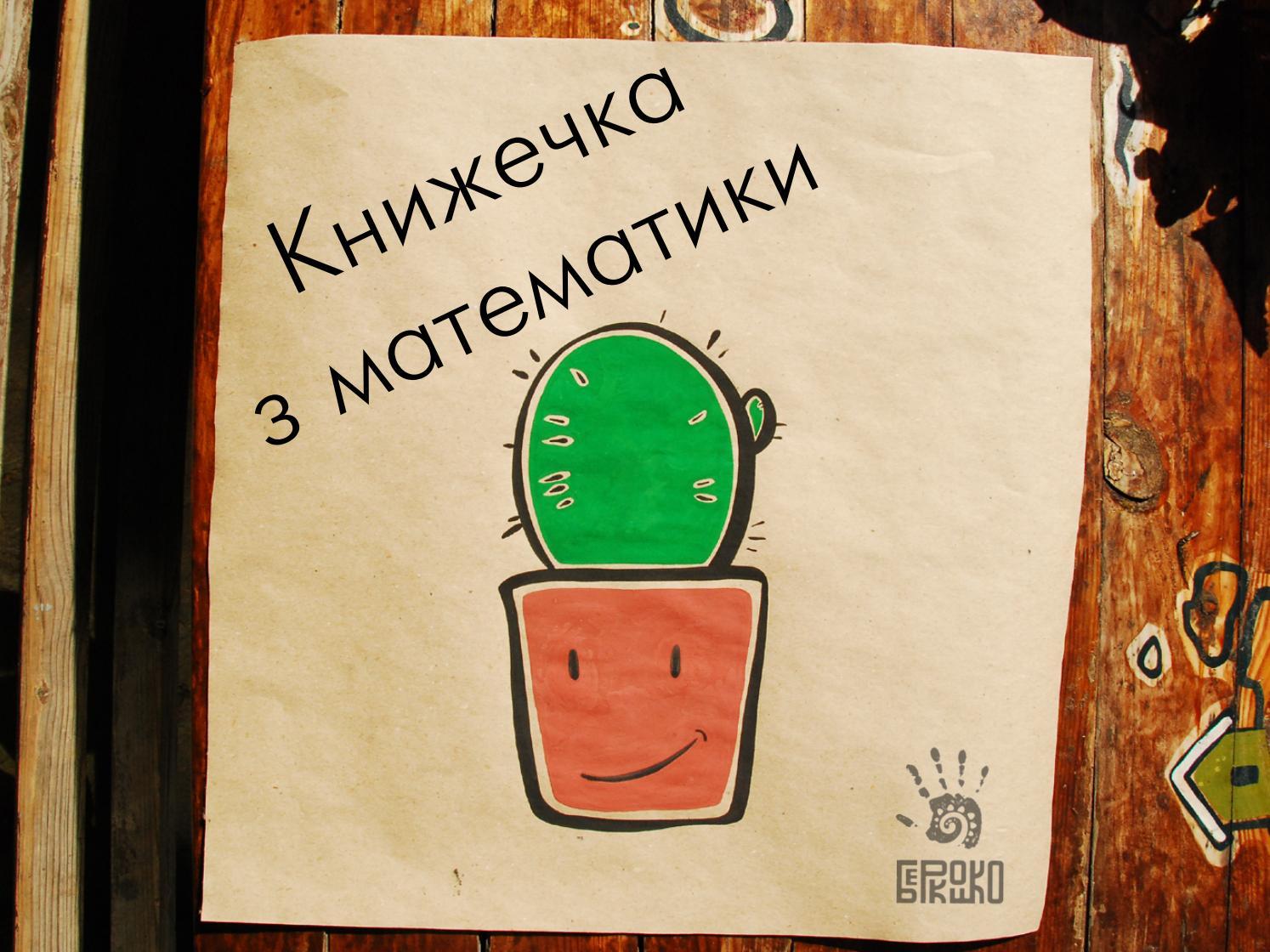 Книжечка з математики by Department of multimedia technologies and  mediadesign - issuu a3ebd662d3a1d