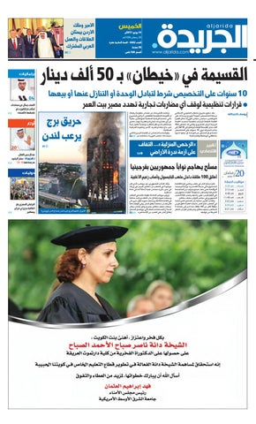 767bf0a59450f عدد الجريدة 15 يونيو 2017 by Aljarida Newspaper - issuu