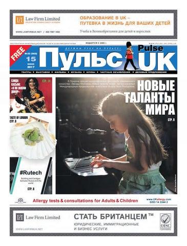Pulse UK, N 23 (562). 15 июня 2017 by Pulse UK newspaper - issuu ffcc88ae0f9
