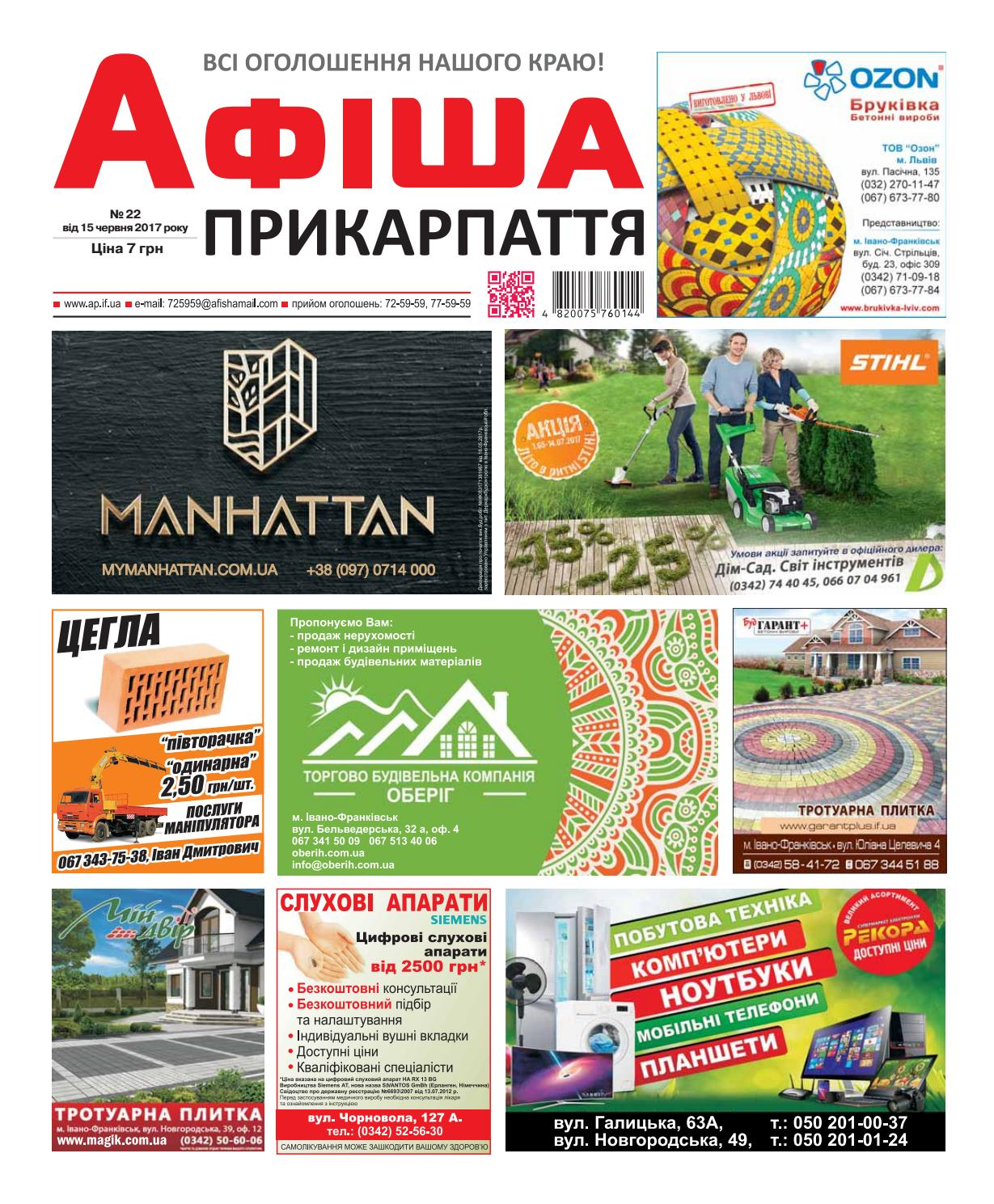 6fd9091952368b Афіша Прикарпаття 22 by Olya Olya - issuu