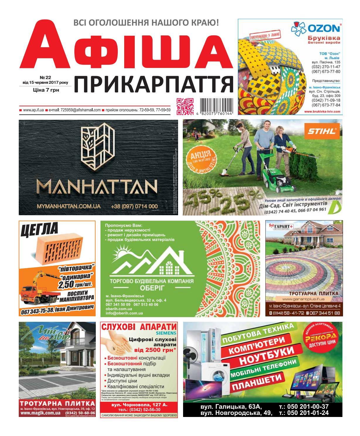 Афіша Прикарпаття 22 by Olya Olya - issuu 679453f7041cf