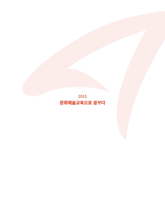 2015 인천문화예술교육지원센터 결과자료집 By Arte Issuu