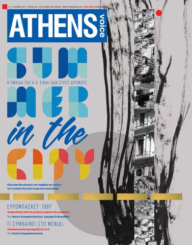 3a858a3ef62 Athens Voice 618 by Athens Voice - issuu