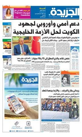 3045e2cf0 2017 عدد الجريدة 16 يونيو by Aljarida Newspaper - issuu