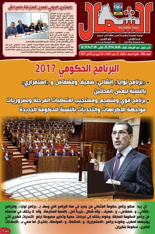6c098a38a Achamal n° 886 le 25 avril 2017 by Journal Achamal - issuu