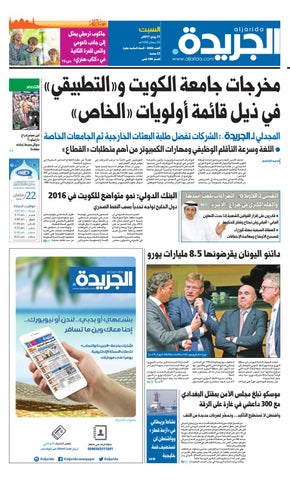b7e5d3f00 عدد الجريدة ليوم 17-6-2017 by Aljarida Newspaper - issuu