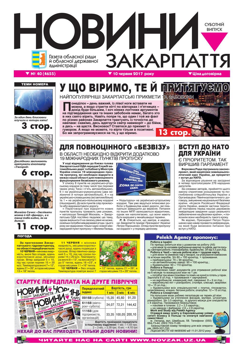 90bc42fea90323 Novini 10\06\2017 № 40 (4655) by Новини Закарпаття - issuu