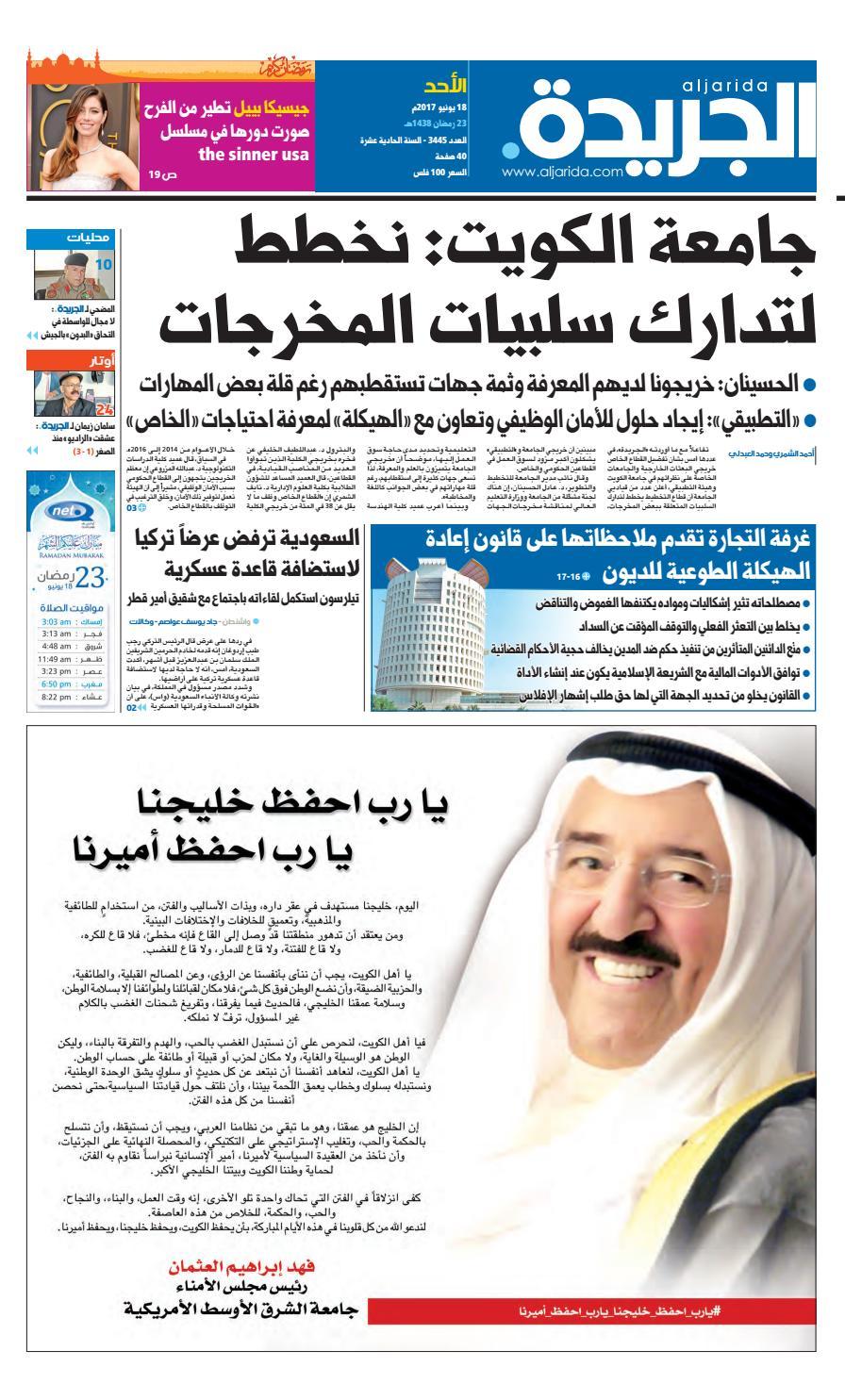 64dcb0e01 عدد الجريدة 18 يونيو 2017 by Aljarida Newspaper - issuu