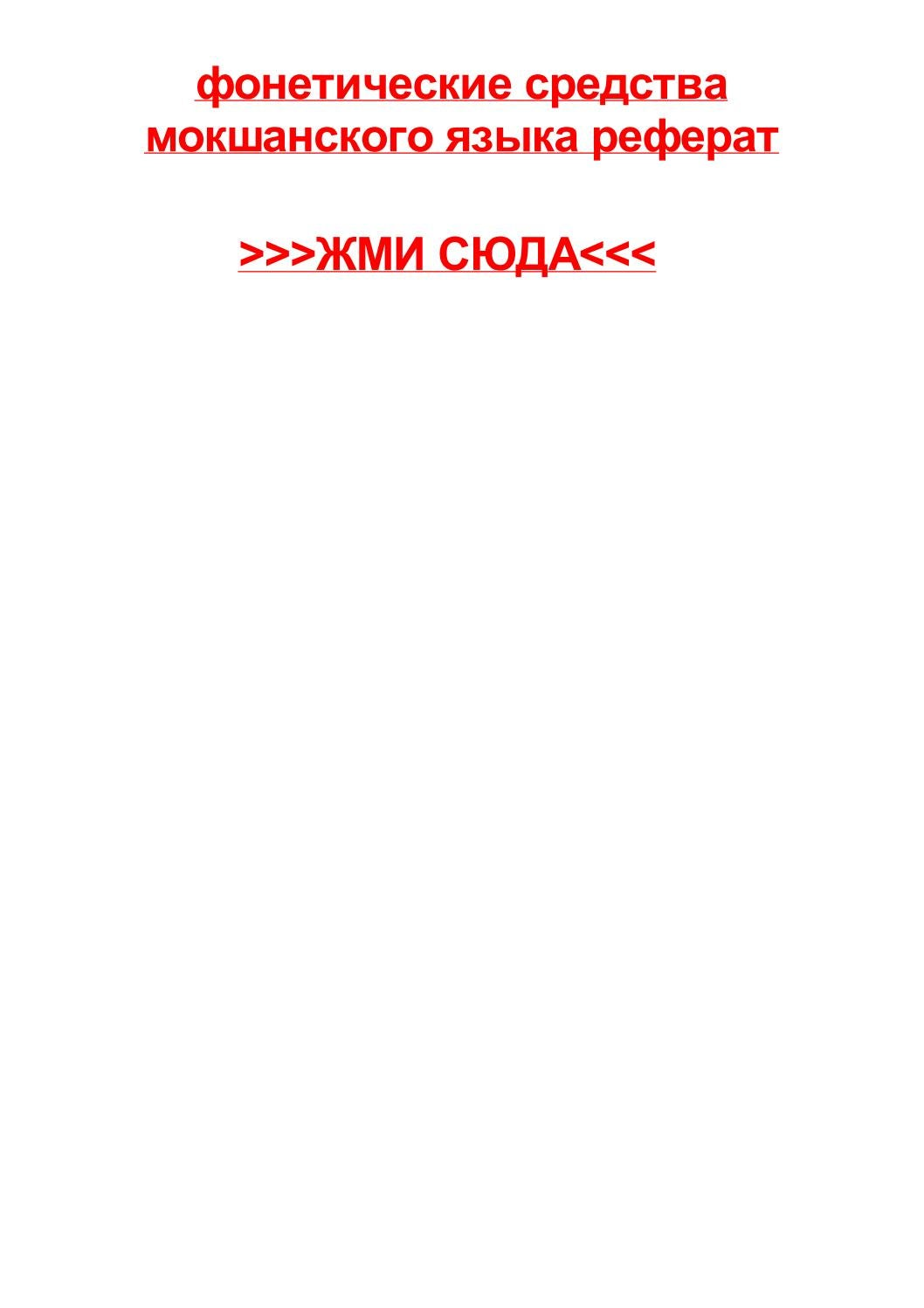 Фонетические средства мокшанского языка реферат 1336