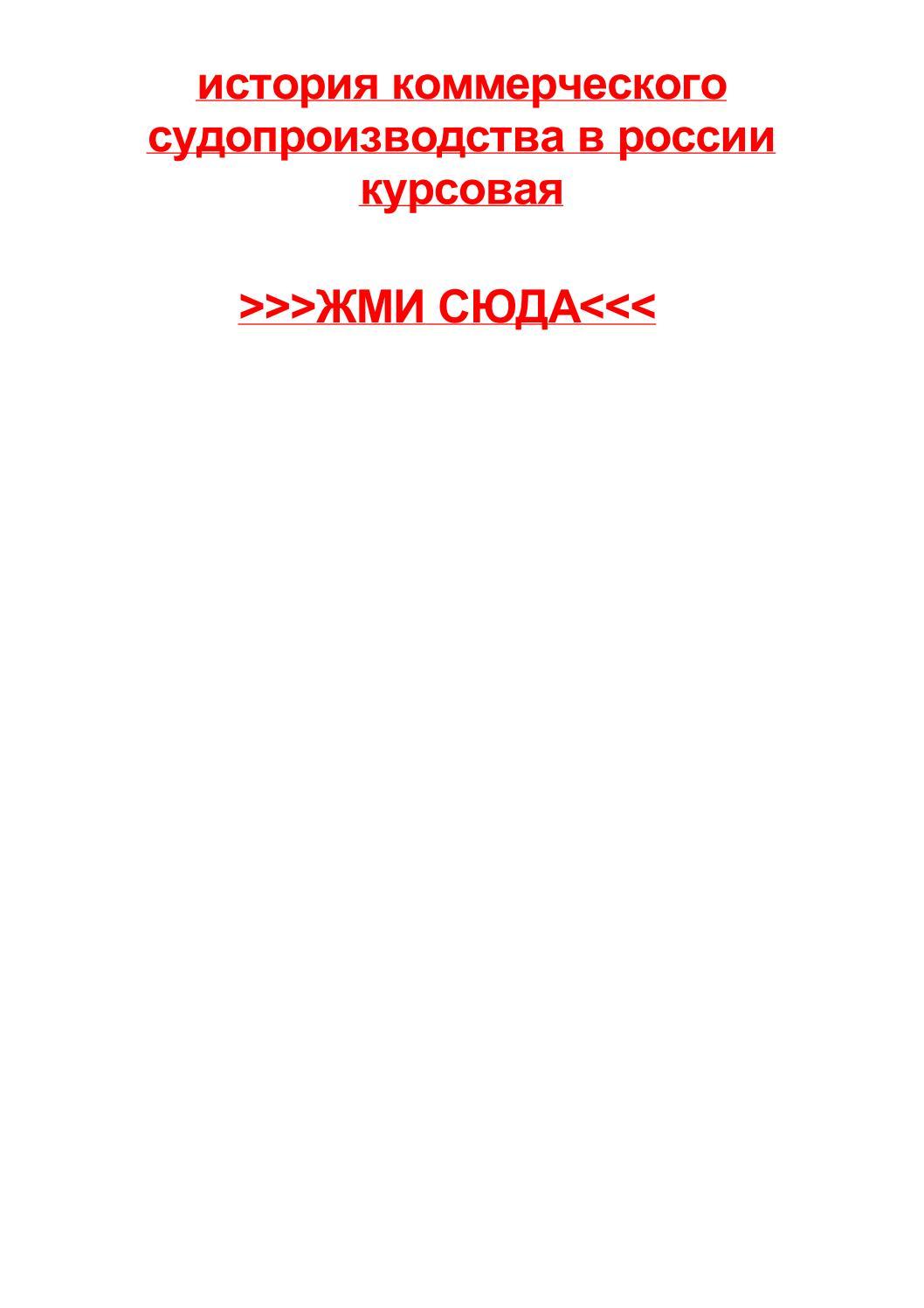 История коммерческого судопроизводства в россии реферат 6763