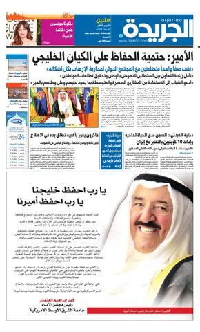 26d172e025fae عدد الجريدة 27 مايو 2017 by Aljarida Newspaper - issuu
