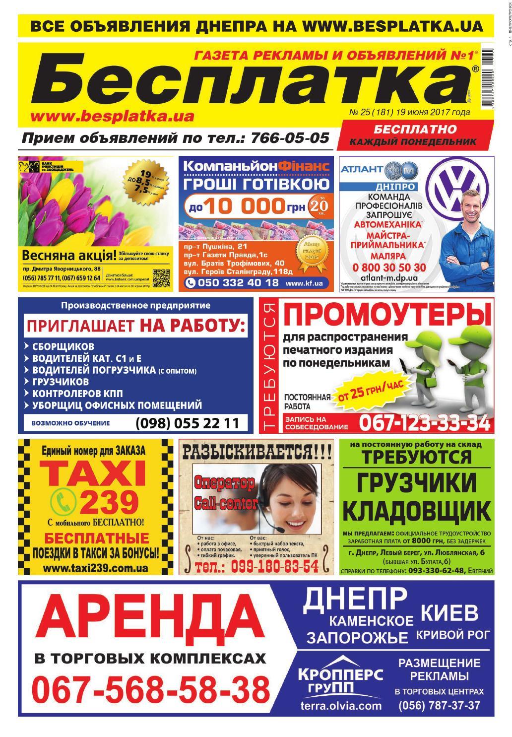 14a4024fb056 Besplatka  25 Днепр by besplatka ukraine - issuu