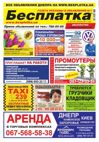 Besplatka  25 Днепр by besplatka ukraine - issuu 153b61c958831