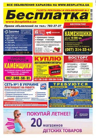 62de71466403 Besplatka  25 Харьков by besplatka ukraine - issuu
