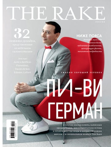 The Rake magazine Russian edition 21 issue July-August by The Rake ... 5735a1e7efaec