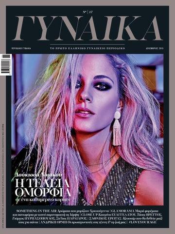 483ffec01e6 December 2015 by GYNAIKA Magazine / Περιοδικό ΓΥΝΑΙΚΑ - issuu