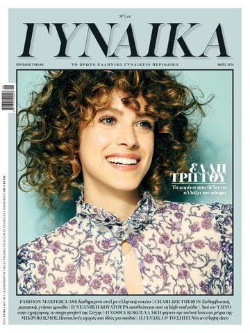 c9a30abf00c May 2016 by GYNAIKA Magazine / Περιοδικό ΓΥΝΑΙΚΑ - issuu