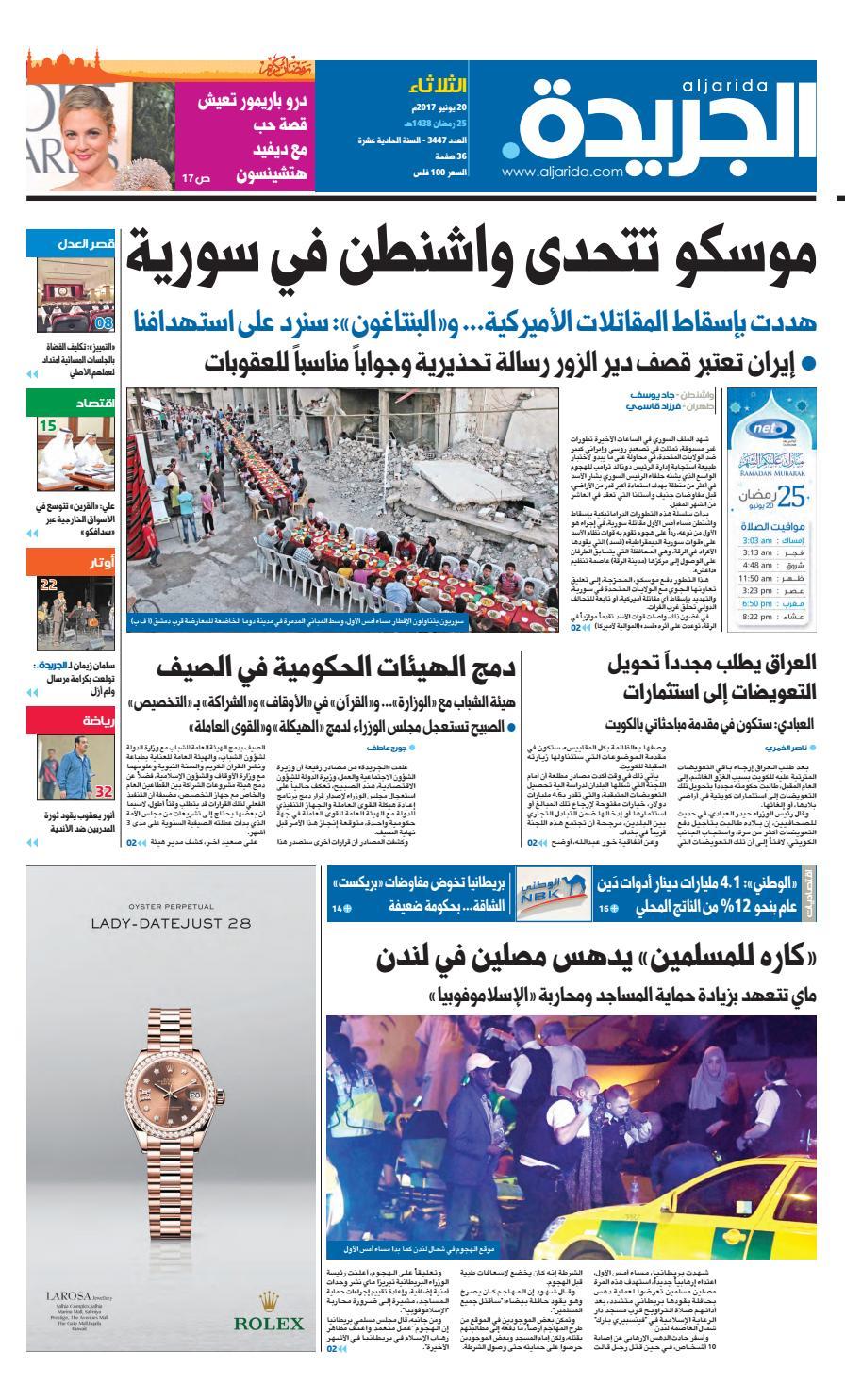 b29e2e272 2017 عدد الجريدة 20 يونيو by Aljarida Newspaper - issuu