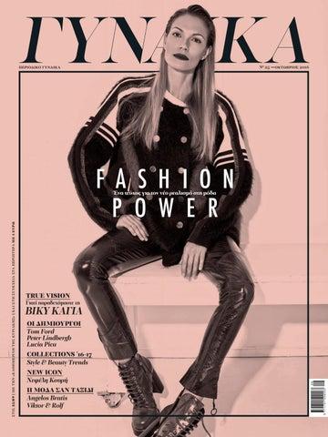 October 2016 by GYNAIKA Magazine   Περιοδικό ΓΥΝΑΙΚΑ - issuu 472660ea227