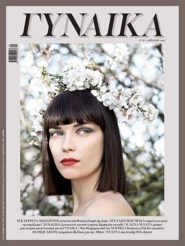 9cc8c1b94f22 April 2017 by GYNAIKA Magazine   Περιοδικό ΓΥΝΑΙΚΑ - issuu