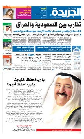 13f428beb عدد الجريدة 21 يونيو 2017 by Aljarida Newspaper - issuu