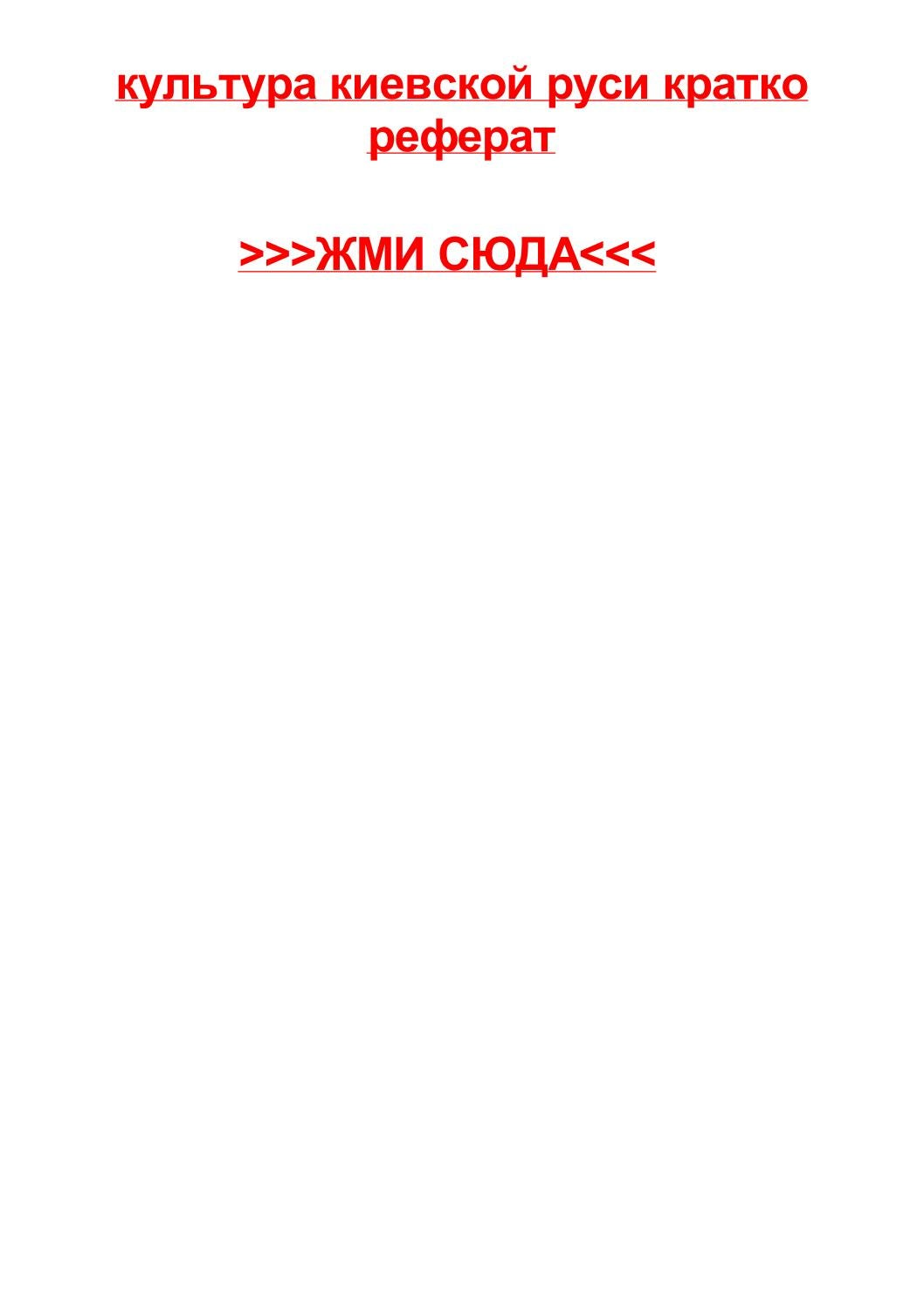 Реферат по теме культура киевской руси 6583