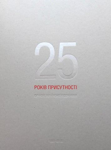 25 років присутності - Сучасні українські художники 0db0e8172967b