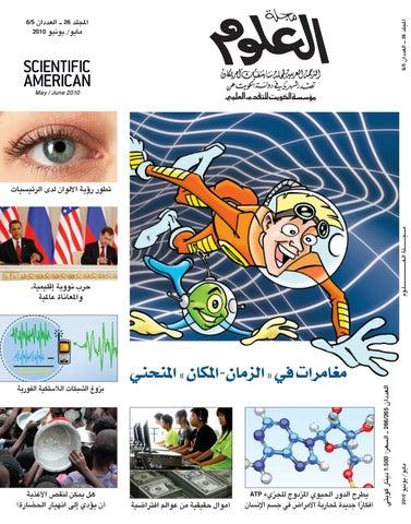 1949ef88e SCIENTIFIC AMERICAN ARABIC مجلة العلوم النسخة العربية - المجلد_28 - العددان  7\8 by UNI SCIENCE العِلْوم للجميع - issuu