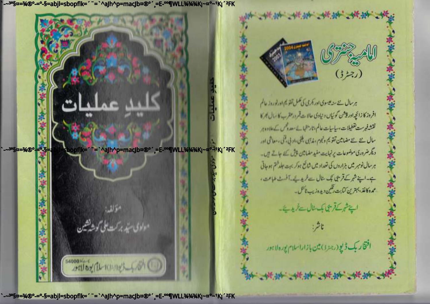 Kleed E Amliyaat By Shaikh Bdulgafar Issuu